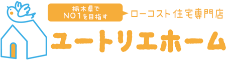 ユートリエホーム|<栃木県>ローコスト住宅専門店